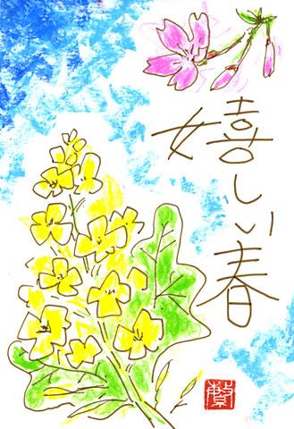 絵手紙「咲いた 咲いた」