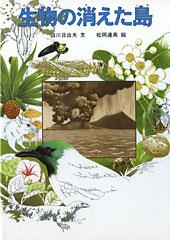 絵本「生物の消えた島」