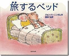 絵本「旅するベッド」の表紙