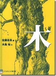 「木」の表紙