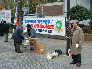 JR関内駅前での宣伝行動