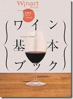 書籍「ワイン基本ブック」