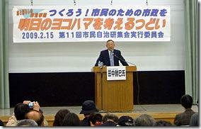 田中町長の講演の様子
