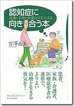 「認知症に向き合う本-治療・予防・介護のアドバイス」の表紙