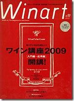 ワイナート5月号の表紙の写真