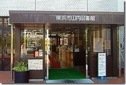 山内図書館