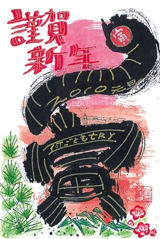 「謹賀新年」絵手紙
